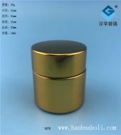 10ml电镀金色膏霜玻璃瓶