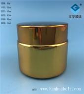 50ml电镀金色膏霜玻璃瓶
