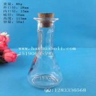 50ml玻璃瓶