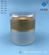 30g蒙砂膏霜玻璃瓶